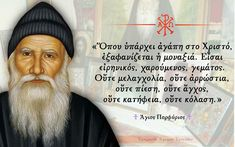 Orthodox Christianity, Orthodox Icons, Christian Faith, Wise Words, Prayers, Quotes, Sofa, Quotations, Settee