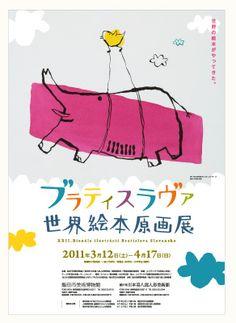飯田市美術博物館 ブラティスラヴァ国際絵本原画展