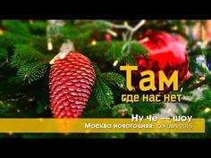 Ну че - шоу / Москва новогодняя / Выпуск 11 - YouTube