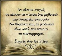 Unique Quotes, Best Quotes, Life Quotes, Big Words, Great Words, Thoughts And Feelings, Deep Thoughts, Greek Quotes, Uplifting Quotes