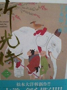 竹光侍 描:松本大洋 作:永福 一成 - 満天横丁(小人達が集う町)