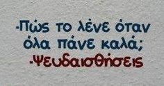 "Search for ""καλα"" My Life Quotes, Truth Quotes, Wisdom Quotes, Funny Greek Quotes, Sarcastic Quotes, Funny Quotes, Favorite Quotes, Best Quotes, Funny Statuses"