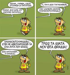 Funny Greek, Funny Cartoons, Jokes, Comics, Funny Stuff, Instagram, Humor, Funny Things, Husky Jokes