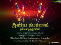 Diwali wishes tamil wallpaper diwali hd greetings quotes Happy Diwali 2018 Images Wishes, Greetings and Quotes in Tamil Diwali Wishes In Tamil, Tamil Greetings, Diwali Wishes Quotes, Happy Diwali Hd Wallpaper, Diwali 2018, Abstract, Words, Art, Summary
