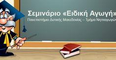 """Επιμορφωτικά σεμινάρια Πανεπιστημίου Δυτ. Μακεδονίας με θέμα """"Ειδική Αγωγή και Εκπαίδευση"""""""