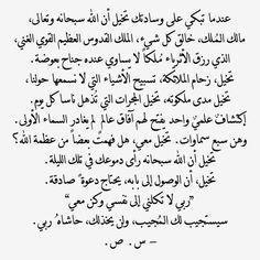 DesertRose,;,ما خاب من قال يالله,;, Quran Quotes, Wisdom Quotes, Words Quotes, Wall Quotes, Beautiful Arabic Words, Arabic Love Quotes, Muslim Quotes, Religious Quotes, Vie Motivation