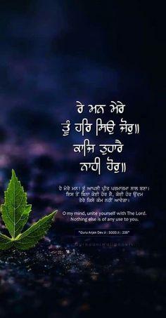 Holy Quotes, Gurbani Quotes, Qoutes, Guru Granth Sahib Quotes, Sri Guru Granth Sahib, Love Anniversary Quotes, Guru Arjan, Sikh Quotes, Wallpaper Quotes