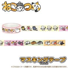 Neko Atsume Kitty Collector Decorative Washi Tape Ver. 2 (Multi Color) – Hamee