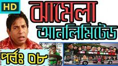 Bangla Natok Jhamela Unlimited Part 08 by Mosharraf Karim 2016 - Banlga New Natok Jhamela Unlimited.  Jhamela Unlimited 8 Jhamela Unlimited Part 8Jhamela Unlimited Part-8Jhamela Unlimited Part-08bangladeshi comedy natok bangla funny natok bangla natok download bangla natok hd bangla natock bd hd natok all bangla natok bd natok online bd funny natok bangla drama  Bangla video natok bangla natukJhamela Unlimited 9Jhamela Unlimited 10 bangladesh natkJhamela Unlimited by Mosharraf KarimMosharraf…