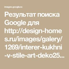 Результат поиска Google для http://design-homes.ru/images/galery/1269/interer-kukhni-v-stile-art-deko25.jpg