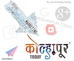 """""""Kolhapur Today"""" the one who is """"Digital Marketing"""" service provider. We are set up a platform to help local brands for optimizing their marketing performance. We allow the brands to reach out beyond their existing networks by using latest technology's and make our clients create a space in the digital era with their own offers, excellent designs & great content."""