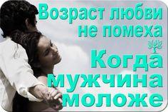 Возраст любви не помеха. Когда мужчина моложе http://psychologies.today/kogda-muzhchina-molozhe/ #психология #psychology #отношения #любовь #семья