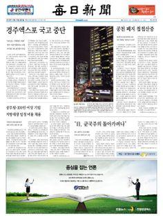 2013년 12월 27일 금요일 매일신문 1면