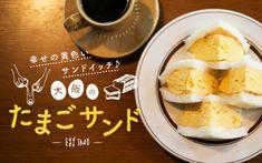 大阪のたまごサンド7選!定番からピタパンまで個性豊かなサンドイッチが大集合♪ Web Design, Japan Design, Ad Layout, Layouts, Slider Design, Creative Advertising, Graphic Design Posters, Web Banner, Banner Design