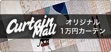 オリジナル1万円カーテン
