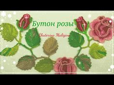 Веточка розы для Ирландского кружева. - YouTube