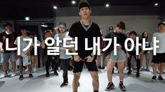 니가 알던 내가 아냐 - One, G2, BewhY ft. Simon Dominic / Koosung Jung Choreography