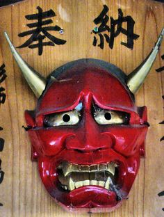 I did manage to find a few example of Hanya masks at the shrines on the Kunisaki Peninsular in Kyushu. Male demons were far more common though.