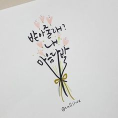 [캘리그라피] 인스타 모음 : 네이버 블로그 Bullet Journal Art, Web Layout, Caligraphy, Diy Cards, Special Day, Colored Pencils, Hand Lettering, Best Quotes, Typography