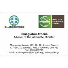 Εκτύπωση επαγγελματικών καρτών σύμβουλοι επιχειρήσεων