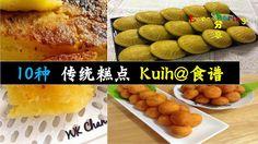 10種 傳統糕點 Kuih@食譜