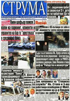 """Вестници и списания: Вестник """"СТРУМА""""/ Благоевград 13 декември 2014 г. http://vestnici24.blogspot.com/2014/12/vestnik-struma_13.html"""