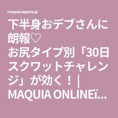 下半身おデブさんに朗報♡ お尻タイプ別「30日スクワットチャレンジ」が効く!   MAQUIA ONLINE(マキアオンライン)