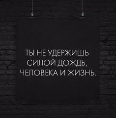 VK is the largest European social network with more than 100 million active users. 2am Thoughts, Positive Thoughts, Russian Quotes, Wise Quotes, In My Feelings, Letter Board, Poems, Mindfulness, Wisdom