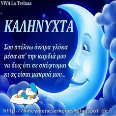 Greek Love Quotes, Merry Christmas Gif, Good Night Gif, Good Morning Messages, Good Afternoon, Wallpaper S, Picture Quotes, Wish, Sweet Dreams