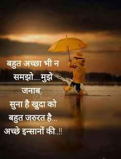 Beautiful Lines, Beautiful Words, Animals Beautiful, Touching Words, Heart Touching Shayari, Romantic Poetry, Romantic Quotes, Good Thoughts Quotes, Deep Thoughts