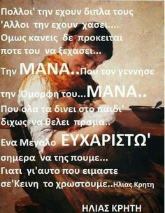 I Miss You, Love You, My Love, Unique Quotes, Inspirational Quotes, Greek Beauty, Funny Greek, Mothers Day Quotes, Greek Quotes