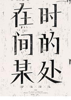 纪小德的相册-【海报赏味】 Typography Layout, Typography Letters, Graphic Design Typography, Lettering, Typo Design, Word Design, 2 Logo, Typography Poster, Chinese Fonts Design