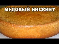 Медовый бисквит - пошаговый рецепт с фото на Повар.ру