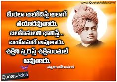 Swami Vivekananda Telugu Inspiring Quotations Online, Telugu New Swami Vivekananda Jayanti Quotations and Nice Images, Awesome Positive Th. Telugu Inspirational Quotes, Morning Inspirational Quotes, Motivational Quotes For Life, Inspiring Quotes, Good Thinking Quotes, Mother Theresa Quotes, Swami Vivekananda Quotes, Happy Life Quotes, Devotional Quotes