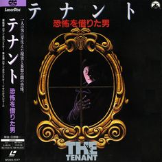 The Tenant (1976) (LaserDisc) (Japan)