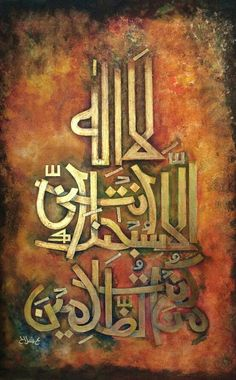 Faith in Allah & is real God yes and true existence. Arabic Calligraphy Art, Beautiful Calligraphy, Arabic Art, Symbolic Art, Islamic Pictures, Islamic Images, Doa, Decoration, Art Drawings