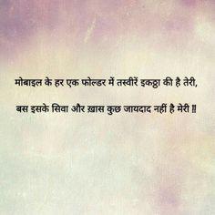 Pr uske liye jo m kho deti. Shyari Quotes, Hindi Quotes On Life, Crush Quotes, Words Quotes, Life Quotes, Qoutes, Sayings, Love Quotes Poetry, Mixed Feelings Quotes