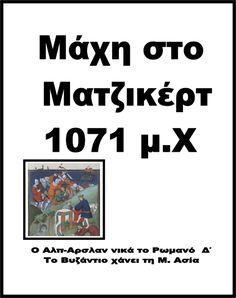 Οι παρακάτω καρτέλες παρουσιάζουν τις σπουδαιότερες ημερομηνίες/σταθμούς της Ιστορίας της Ε΄Τάξης. ....
