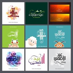"""Eid al-Adha also called the """"Sacrifice Feast"""" or """"Bakr-Eid"""" or """"Month of Sacrifice"""" is a holy and joyous occasion. Muslims around the world will soon be pr - free vector download for commercial use Download free vector graphic & images 
