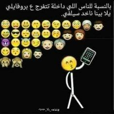 Arabic Jokes, Arabic Funny, Book Flowers, Laughing Quotes, Anime Art Girl, Facebook Sign Up, Henna, Portrait Photography, Funny Quotes