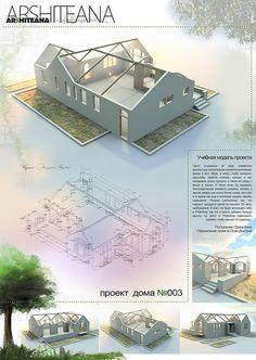 Проекты дома сделанные в SketchUp. Мои архитектурные уроки для портфолио www.zlatanna.com