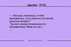 Анекдот: — Люська, помнишь, я тебе жаловалась, что у меня в гостиной розетка искрит? Так вот, вчера позвонила по объявлению «Муж на час».…