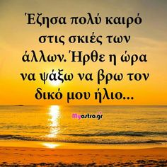 Feeling Loved Quotes, Love Quotes, Greek Quotes, Good Morning, Truths, Personality, Motivation, Feelings, Life