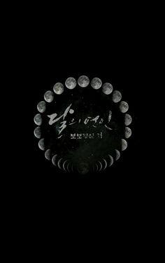 #달의연인 #moonlovers #moon_lovers #logo #edit #wallpaper #moon #black_and_white #iu #leejoonki    © #메리 → do not copy pls ←