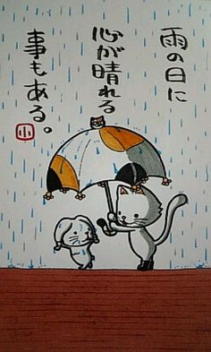 雨の日に心が晴れる事もある。