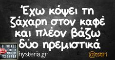 Funny Picture Quotes, Funny Photos, My Life Quotes, Greek Quotes, True Words, Sarcasm, Favorite Quotes, Laughter, Jokes