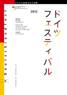 Japanese Poster: Deutschlandfest. (Designed by Studio NewWork, 2012). Love the structure in this piece and the minimal but loud use of color.