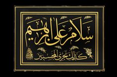 Sultan Abdülmecid'in hat eseri, İslam Eserleri Müzesi'nde sergilenmektedir.  #hat #sultanabdülmecid #calligraphy #sanat #artist #islameserlerimüzesi #artwork #hattat #fineart #ottomancalligraphy #الخط