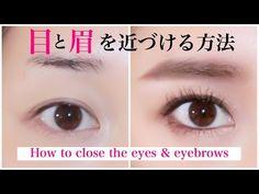 【メイク基礎】目と眉を近づける方法 - YouTube