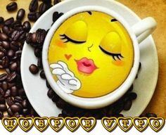От души,для друзей ! Good Morning Smiley, Good Morning Coffee, Good Morning Good Night, Good Morning Wishes, Good Morning Images, Good Morning Quotes, Morning Kisses, Coffee Break, Hugs And Kisses Quotes